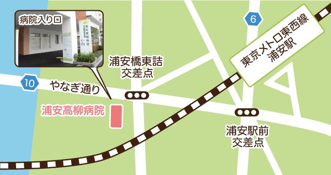 浦安高柳病院アクセスマップ