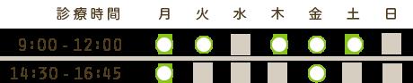 月、火、木、金、土 午前:9~12時 月 午後:14~16時 金 午後:15~18時
