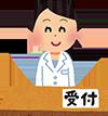 outpatient_uketsuke
