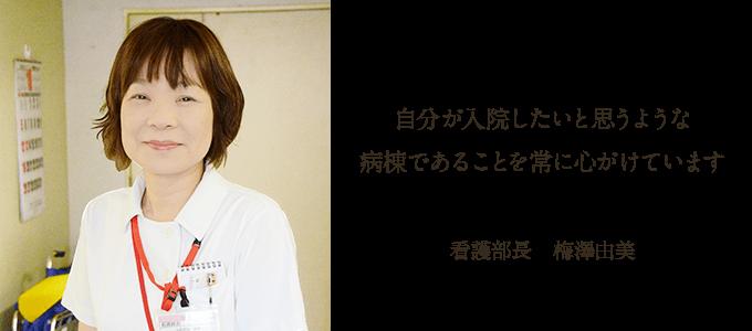 staff_umezawa_message