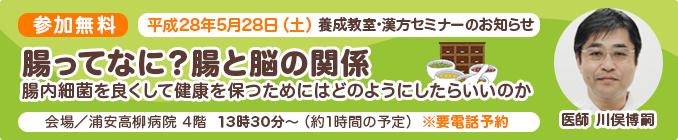 参加無料・漢方セミナーのお知らせ